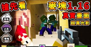 Minecraft 這才是【麥塊的未來】居然自帶光影😂 !! 人物模組❤全部翻新 !! 連【苦力怕都超可怕】!! 全字幕