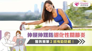 伸腿伸踝防退化性關節炎,醫教簡單2招有助防範!