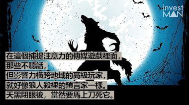 佬訊專欄|狼人殺與Killer(佬訊) | 蘋果日報