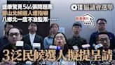 【區議會選舉】青衣盛康現544問題票 趙寶琴考慮提呈請