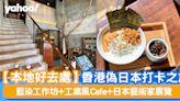 【本地好去處】香港偽日本打卡之旅 藍染工作坊+工業風Cafe+日本藝術家展覽