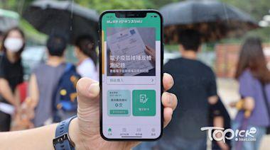 【安心出行】「安心出行2.1」本周更新 新增滙入針卡簡化展示 - 香港經濟日報 - TOPick - 新聞 - 社會