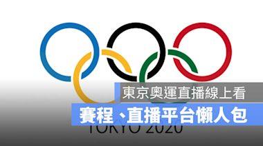 【2021 東京奧運直播】奧運直播賽程、奧運直播線上看平台、轉播平台節目表、Youtube直播 - 蘋果仁 - 果仁 iPhone/iOS/好物推薦科技媒體