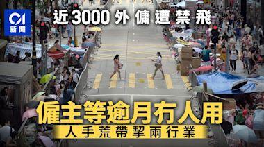 外傭荒|禁飛實施逾月 近3000外傭無法抵港 本地保母需求增三成
