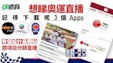 東京奧運免費直播攻略|3間電視台Apps大比拼鬥方便 附網站連結