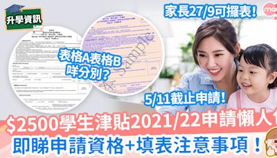 學生津貼|學校即日可起攞表 11月5日截止!附申請資格+填表注意事項 | MamiDaily 親子日常