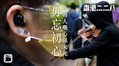 47民主派提堂︱婆婆戴「香港加油」耳環旁聽 有心人冒雨拉小提琴奏《海闊天空》送暖   蘋果日報