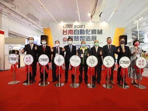 2021台南自動化機械暨智慧製造展盛大揭幕