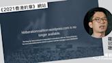 2021 香港約章網站疑遭禁 本港用 VPN 方可瀏覽 發起人羅冠聰:港人將面對資訊壁壘 | 立場報道 | 立場新聞