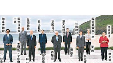 制華一帶一路 G7期票312萬億 - 東方日報