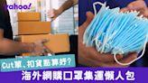 【口罩集運】海外網購集運懶人包!國際集運公司指南+注意事項