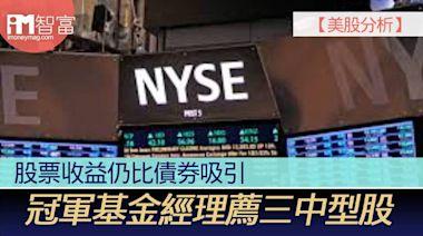 【美股分析】股票收益仍比債券吸引 冠軍基金經理薦三中型股 - 香港經濟日報 - 即時新聞頻道 - iMoney智富 - 股樓投資
