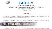 吉利汽車(00175.HK)擬增持極氪股份