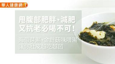【影音版】甩腹部肥胖、減肥又抗老必喝不可!海帶芽湯、金針菇味噌湯,讓你肚皮越吃越凹   蕃新聞