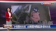 「500姐重出江湖」 瞬間藏鈔 稱「錢少找」詐騙