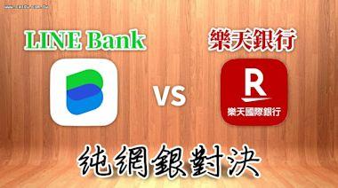 懶人包》純網銀對決!LINE Bank與樂天銀行手續費、利率、貸款、優惠比較