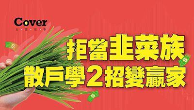 別當「韭菜」等被割…散戶必學3方法:找出股票便宜價,接了刀子也不怕!