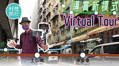 虛擬本地遊|在家開Zoom遊土瓜灣宋皇臺站 行牛棚十三街話劇演繹街坊口述歷史 | 蘋果日報