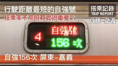 「最短自強號」乘客少還每天開?這1用途超重要