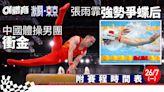 東京奧運直播時間表|張家朗男花爭入決賽 何詩蓓主項出擊