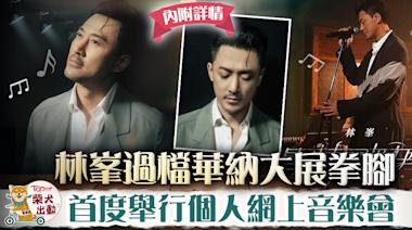 【唱情歌的人】林峯首度舉行網上音樂會 跨平台演唱新歌+經典作 - 香港經濟日報 - TOPick - 娛樂