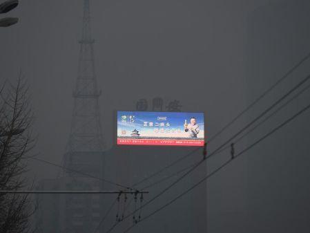 限電缺暖不停 霧霾再吞北京 中南海傷腦筋(組圖) - - 大陸時政