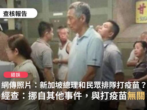 【錯誤】網傳照片指稱「看看新加坡總理李顯龍和民眾排隊打疫苖,這才是民主」?