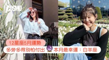 12星座5月運勢|多勞多得別怕付出本月最幸運星座:白羊座 | Cosmopolitan HK