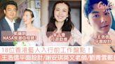 18位香港藝人入行前工作盤點!王浩信平面設計、謝安琪英文老師、劉青雲郵差! | GirlStyle 女生日常