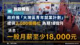 【施政報告】政府推大灣區青年就業計劃!消息:月薪至少18,000元