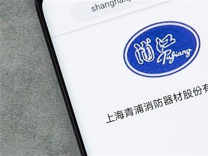 《公司業績》上海青浦消防(08115.HK)首季虧轉盈賺51萬元人民幣