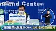 快新聞/首日總預約數達9600人 北市5大疫苗接種站持續開打到10/31