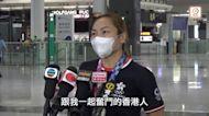 李慧詩衝出香港全運第1金 凱旋回港