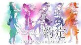 《BanG Dream!Episode of Roselia Ⅰ 約定》台灣檔期更新 8 月底正式上映