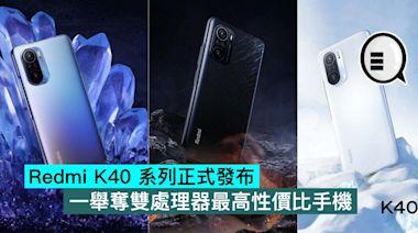 小米 Redmi K40 系列正式發布,一舉奪雙處理器最高性價比手機