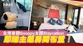 【毛孩都有份】Snoopy史諾比主題Staycation即日起接受預訂 入住主題房送限定禮品包(多圖) - 香港經濟日報 - 即時新聞頻道 - 商業