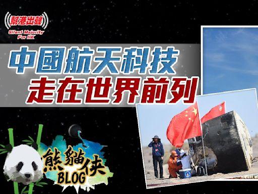 中國航天科技 走在世界前列