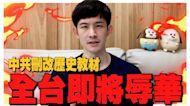 香港教材刪光「中華民國」 波特王揭中國用意:不接受就辱華