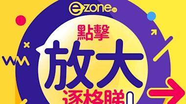 豐澤$3,400 買 iPhone 11 Pro!易賞錢會員即可登記 - ezone.hk - 網絡生活 - 筍買情報