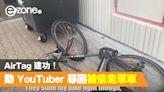 Apple AirTag 建功!成功助 YouTuber 尋回被偷單車 - ezone.hk - 科技焦點 - 數碼