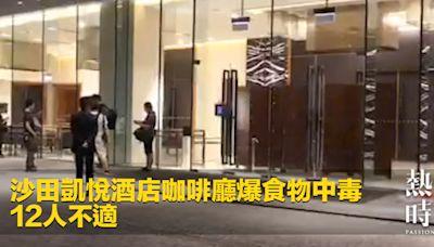 沙田凱悅酒店咖啡廳爆食物中毒 12人不適