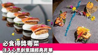 【得獎粵菜】帝京軒傳承巧手經典 創意糅合精粹   飲食   新假期