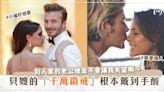 大衛貝克漢(David Beckham)寵妻無極限!維多利亞貝克漢(Victoria Beckham)的22年婚姻,15枚婚戒