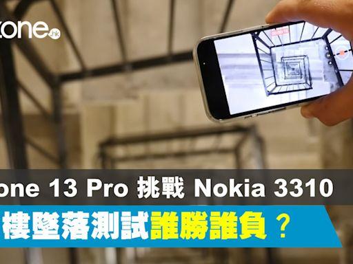 iPhone 13 Pro 挑戰 Nokia 3310!廿樓墜落測試誰勝誰負? - ezone.hk - 科技焦點 - iPhone