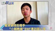 戴資穎球后推手 「小賴教練」BWF專訪談心得