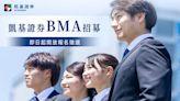 凱基證券首推BMA 招募潛力人才