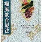 二手書博民逛書店 《痛風飲食療法》 R2Y ISBN:9575298233│王蘊潔