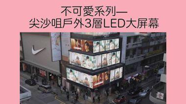 「神徒」租下大廈外牆為Anson Lo打歌 - 今日娛樂新聞 | 香港即時娛樂報道 | 最新娛樂消息 - am730