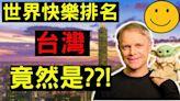 影/台灣全球第19快樂!外籍教授笑虧:中國怎麼了?