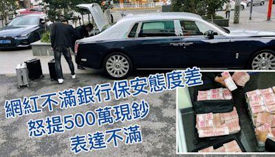 網紅不滿銀行保安態度差 怒提500萬現鈔表達不滿